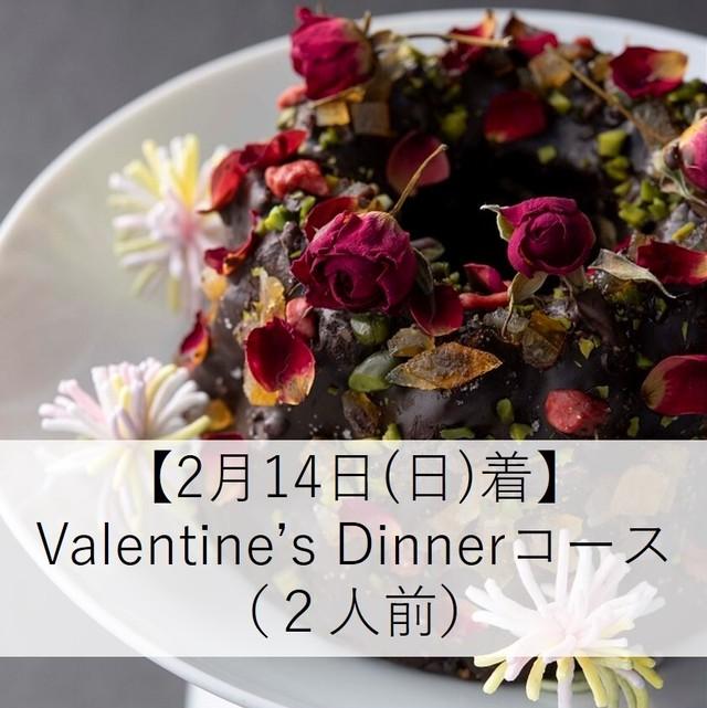 【2月14日着/関東・東海・関西地方限定 /クール便配送】Valentine's Dinner 2人前コース【冷凍便との混載不可】