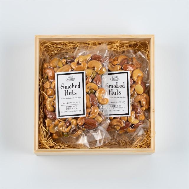 ぶどう畑のスモークナッツ2種【詰め合わせ】
