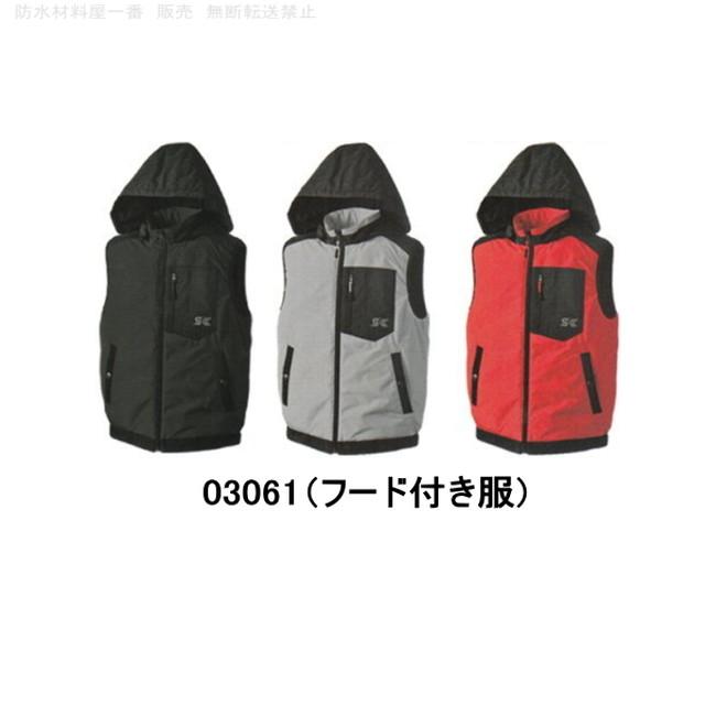 ヒータ―ベスト ヒートべスト 服のみ シンメン 03061 電熱ウエア 防寒着