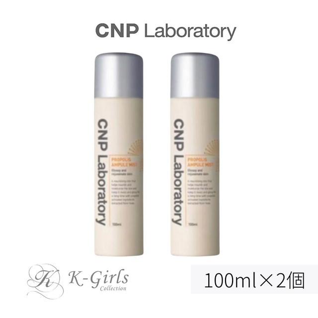 【CNP Laboratory】チャアンドパク プロポリス アンプル ミスト 100ml×2本