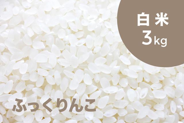 特別栽培米 ふっくりんこ(白米)3kg【令和2年産】