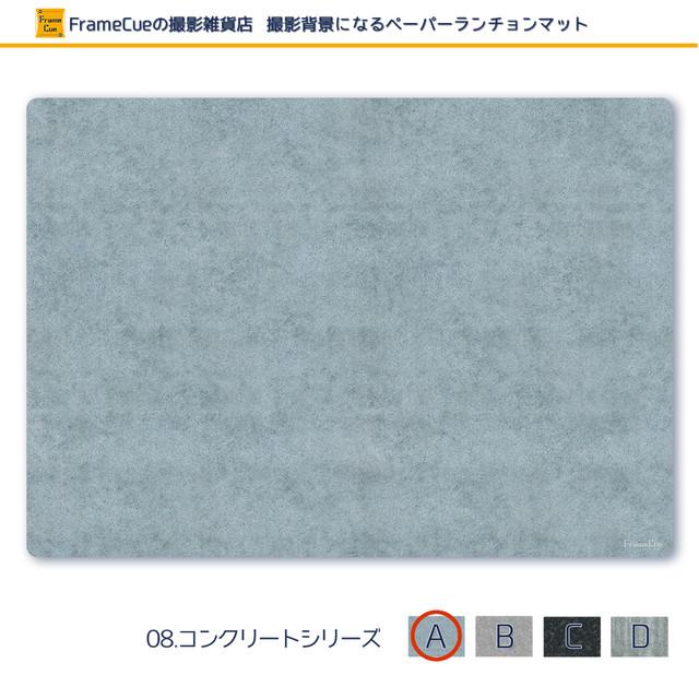 1柄×10枚『08コンクリート(Aグレー)』FrameCue 撮影背景になるペーパーランチョンマット(A3サイズ背景紙)
