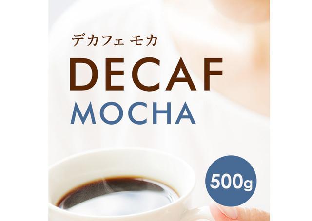 【500g】デカフェ モカ