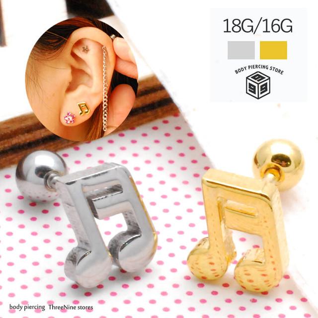 ボディピアス 18G 16G 音符 音楽 シンプル 耳たぶ 軟骨ピアス 兼用 TPB061