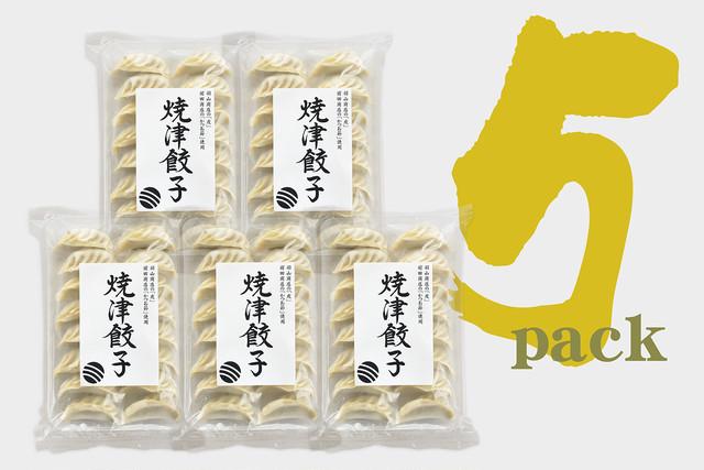 焼津餃子「16個入り×5袋」セット