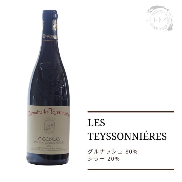 2017 DOMAINE LES TEYSSONNIÈRES, FRANCE, GRENACHE+