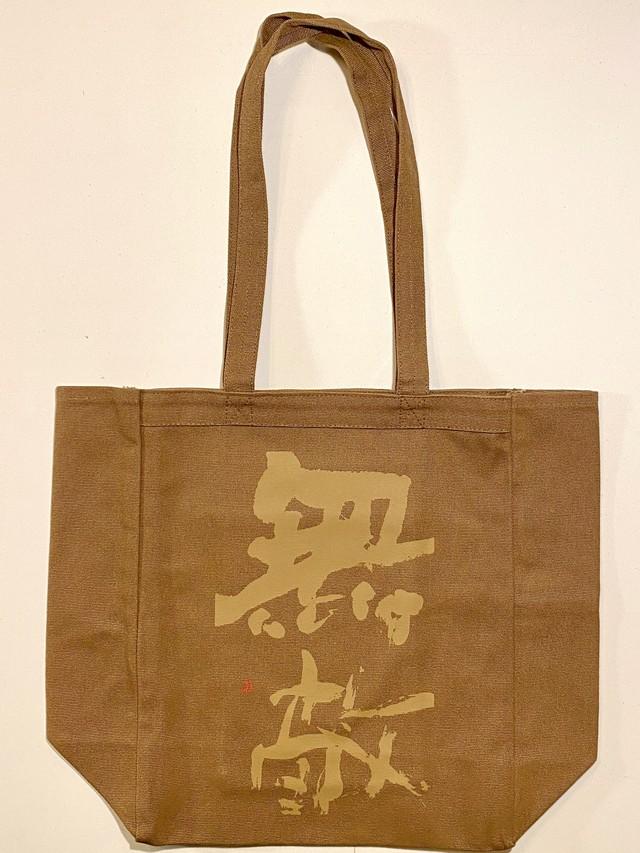 書のバッグ「無敵」茶色