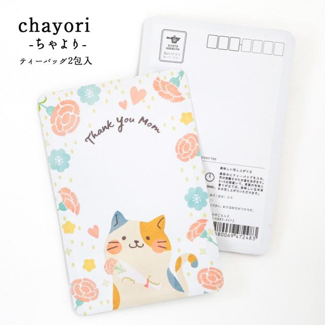 Thank you mom(ネコさん)|母の日|chayori |煎茶玄米茶ティーバッグ2包入|お茶入りポストカード