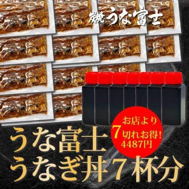 【炭焼うな富士】うなぎ丼 7杯分【¥4,487お得!!】