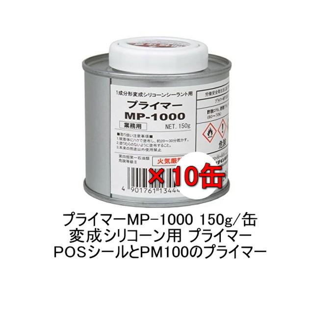 セメダイン プライマー MP-1000 変成シリコーン用 150g/缶×10缶 POSシール PM100 diy 補修用品  コーキング材