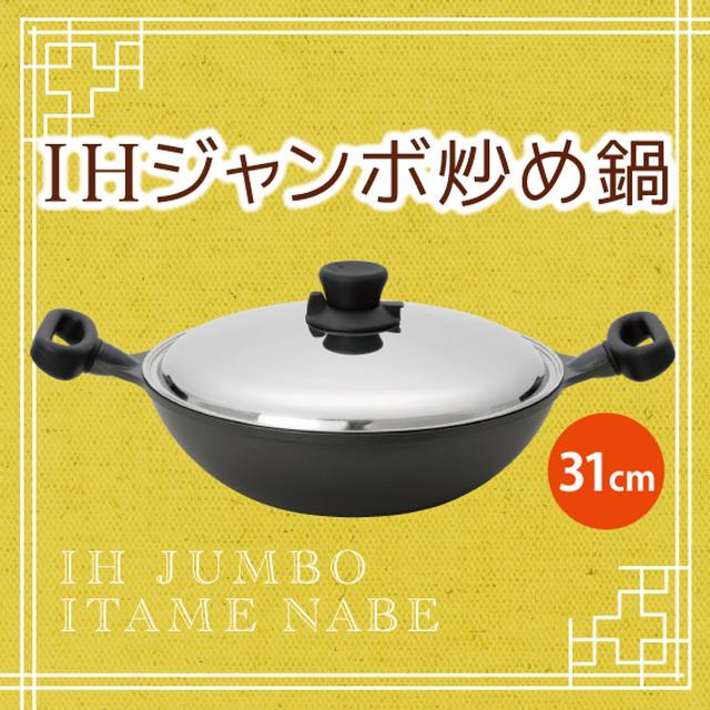 ジャンボ炒め鍋