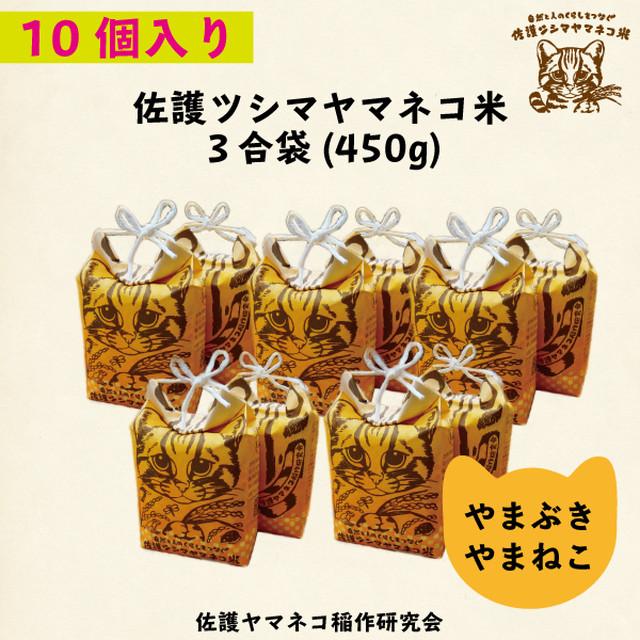 【10個セット 】佐護ツシマヤマネコ米3合袋
