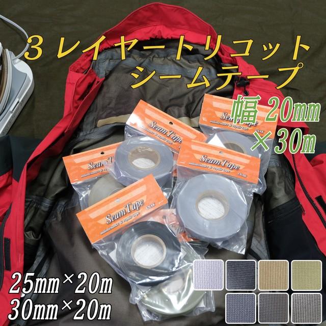 YNAK シームテープ テント ザック タープ シート レインウェア 補修 3レイヤートリコット適合 縫い目 リペア 防水 対策 メンテナンス 用 トリコット 表面布状 アイロン接着 グレー/ブラック/OD色/アーミーグリーン/ブルーグレー/マットグレー/ブラックグレー 幅20mm×30m