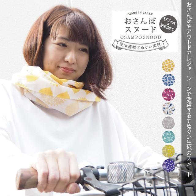 おさんぽスヌード 57070004(日本製/ストール)