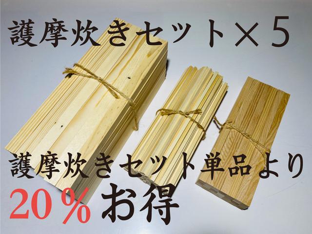 護摩炊きセット お得用5セット