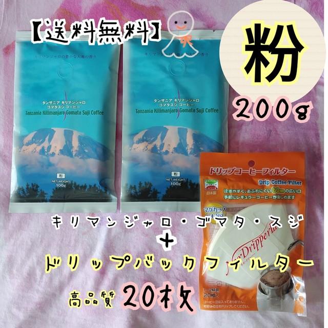 送料無料☆ドリップバッグフィルター20枚付き☆野生のキリマンジャロ・200g☆粉