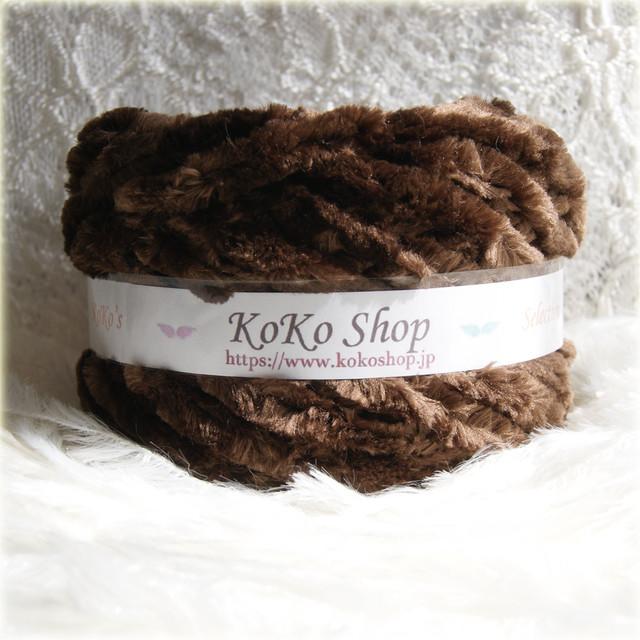 §koko's Selection§ ビッグモール チョコレート 1玉 66g以上 約28m以上 やわらか 編み物