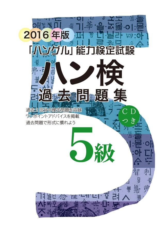 【¥5,000以上送料無料!春の応援キャンペーン】2016年版 「ハングル」能力検定試験 過去問題集 5級(CD付)