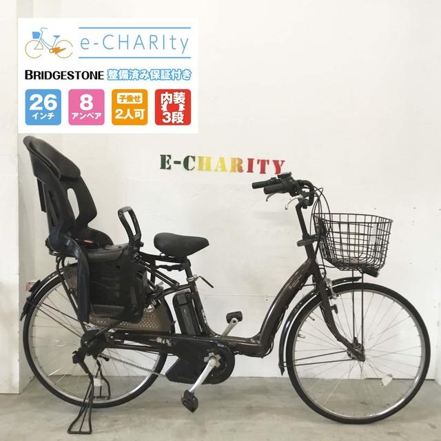 電動自転車 子供乗せ BRIDGESTONE ボーテアシスタ ジュエルブラウン 26インチ【KR080】【神戸】