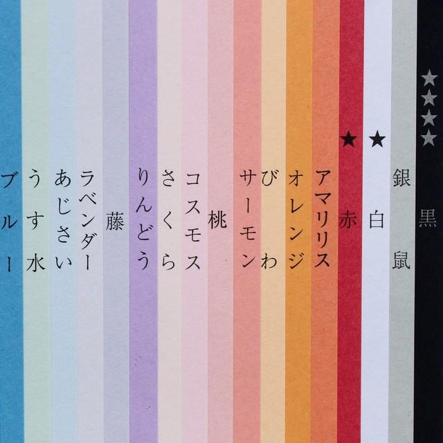 紀州・色上質 (りんどう) 最厚 4/6判