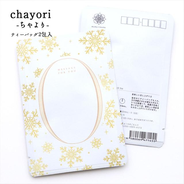 Snow 雪の結晶|chayori |和紅茶ティーバッグ2包入|お茶入りポストカード