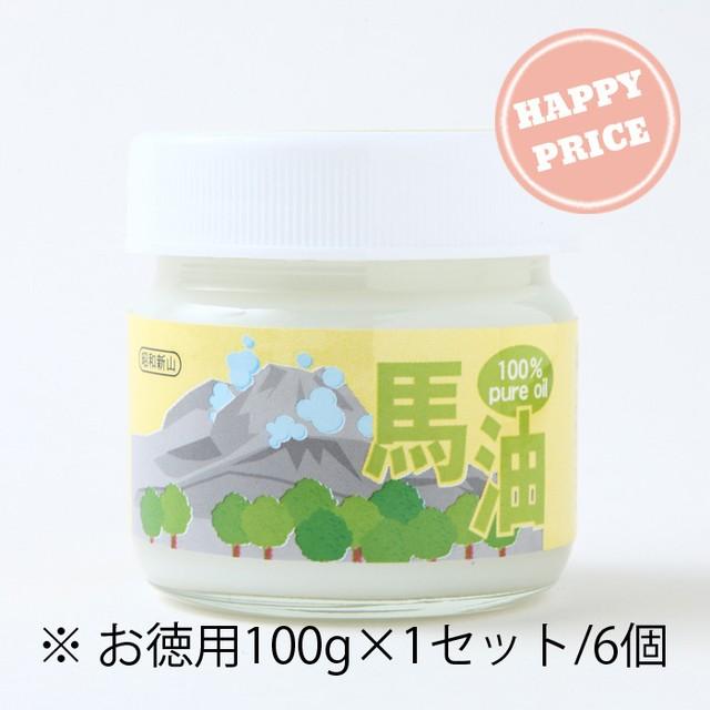 【壹番館】 100%馬油クリーム(お徳用100g×1セット/6個)