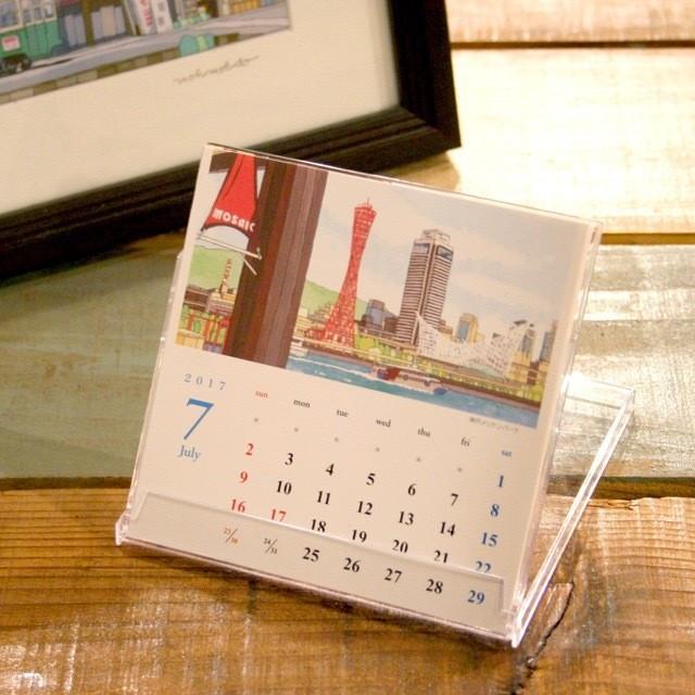 もふもふ堂/2017 CALENDAR 明石→垂水→須磨→神戸