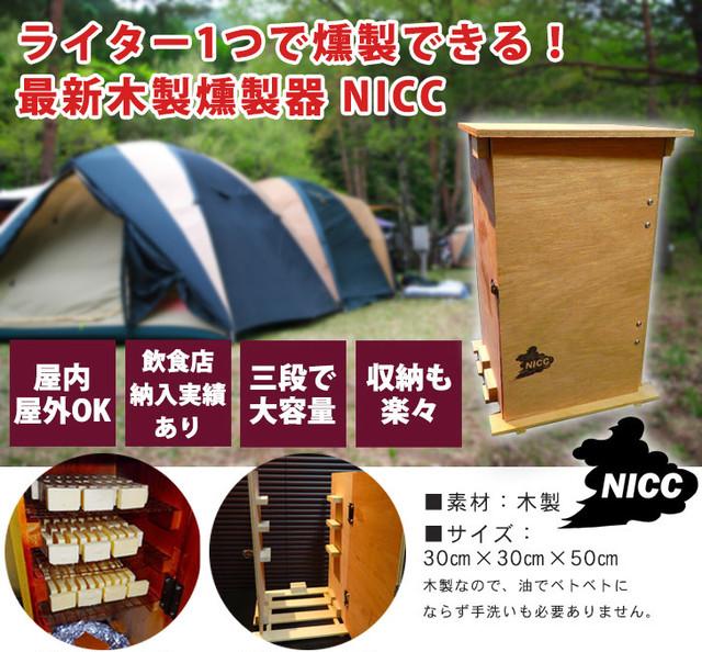 【送料無料】組み立て式木製スモーカー NICC F(5段)