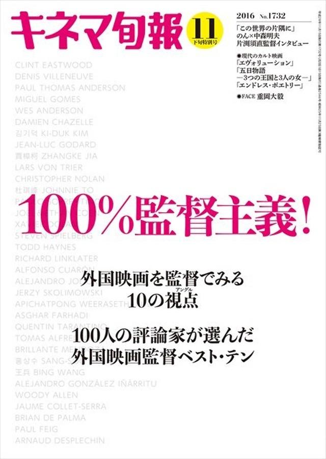 キネマ旬報 2016年11月下旬特別号(No.1732)