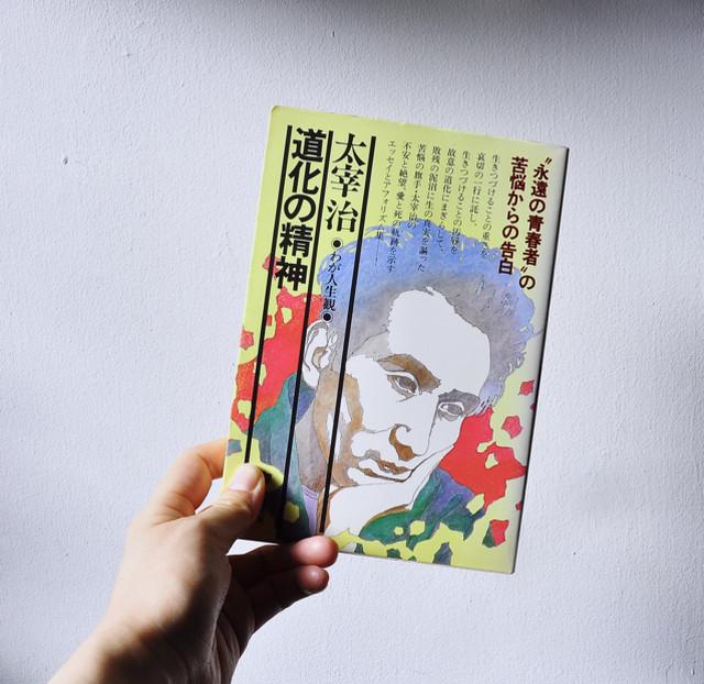 【太宰治著『道化の精神』】大和出版 絶版 単行本