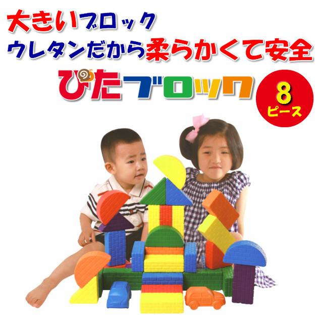 ブロック おもちゃ ぴたブロック 8ピース 知育玩具 積木 子供 大サイズ 大型 安心 安全 1歳 2歳 3歳 男の子 女の子 キッズ 誕生日 クリスマス プレゼント