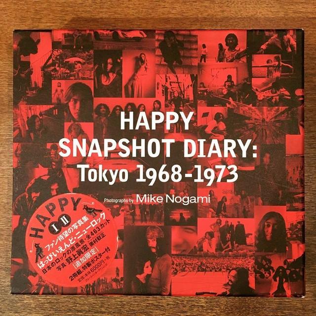 はっぴいえんど写真集「HAPPY SNAPSHOT DIARY:Tokyo 1968‐1973 ボックスセット/野上眞宏」 - メイン画像