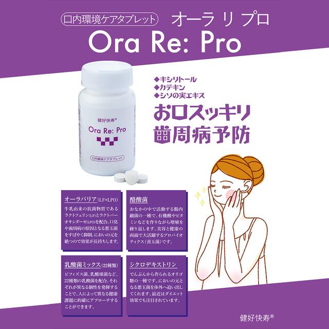 【口腔・腸内フローラ】Ora Re:Pro オーラ リ:プロ 1本