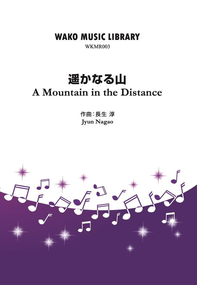 遥かなる山/長生淳(WKMR-003)