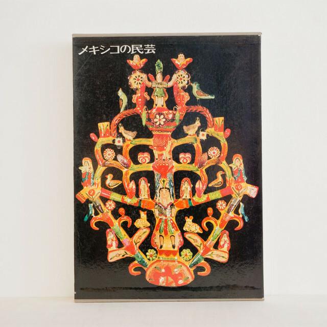 古書 再入荷 メキシコの民芸 利根山光人 著 平凡社 1972年