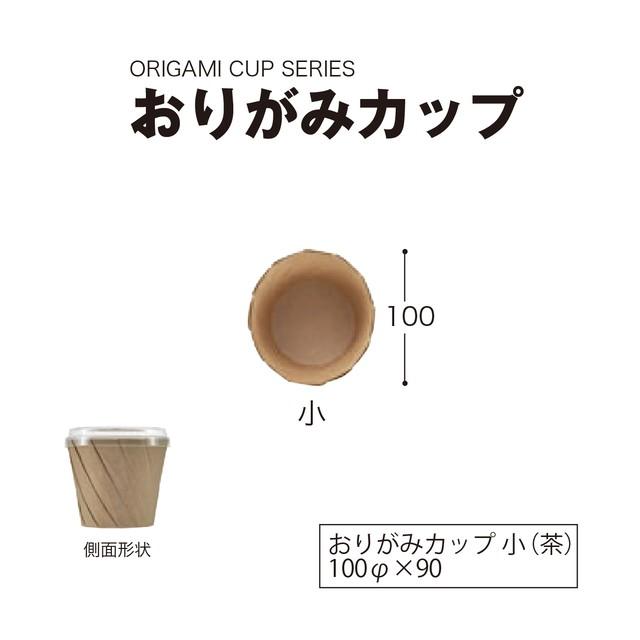 おりがみカップ|小(白)