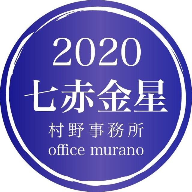 【七赤金星6月生】吉方位表2020年度版【30歳以上用裏技入りタイプ】