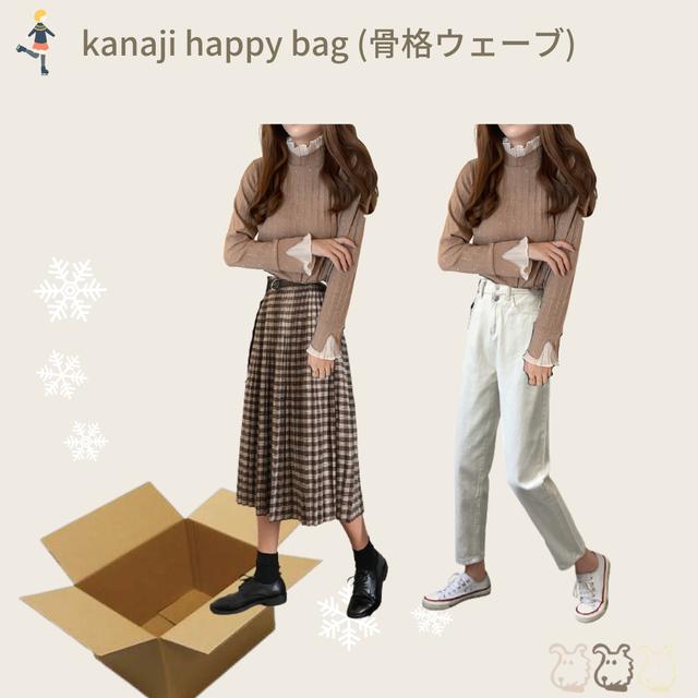 2020 kanaji happy bag (骨格ウェーブ)