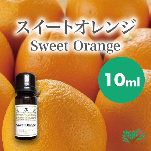 精油 スイートオレンジ10ml【英国直輸入】