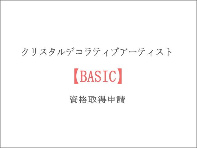 【中級】YouTube版通信講座・gliaashクリスタルデコレーション