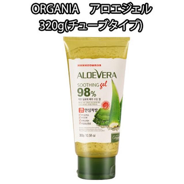ORGANIA/オーガニア アロエジェル320g(チューブタイプ)×3個セット
