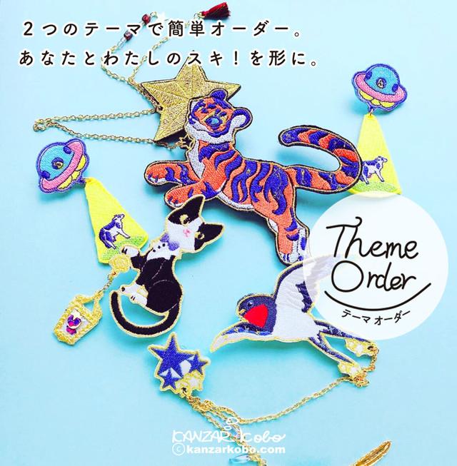 刺繍雑貨『テーマーオーダー』Aコース