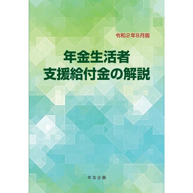年金生活者支援給付金の解説 令和2年8月版