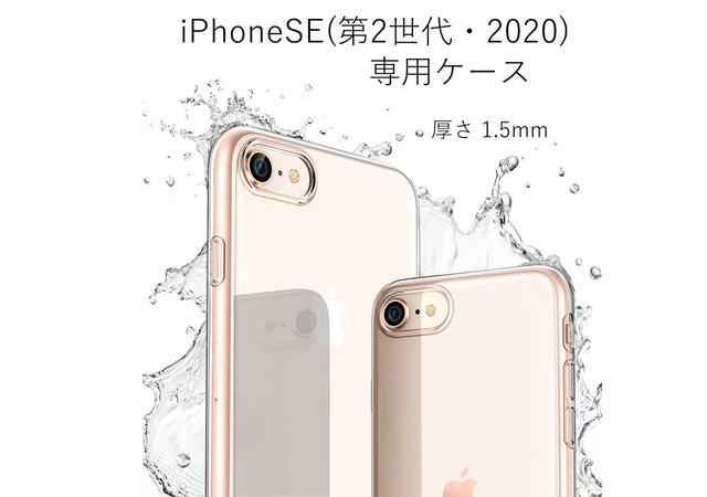 PhoneSE (2020) TPU クリア ソフト ケース 高透明 薄型 エアコーナークッション AM