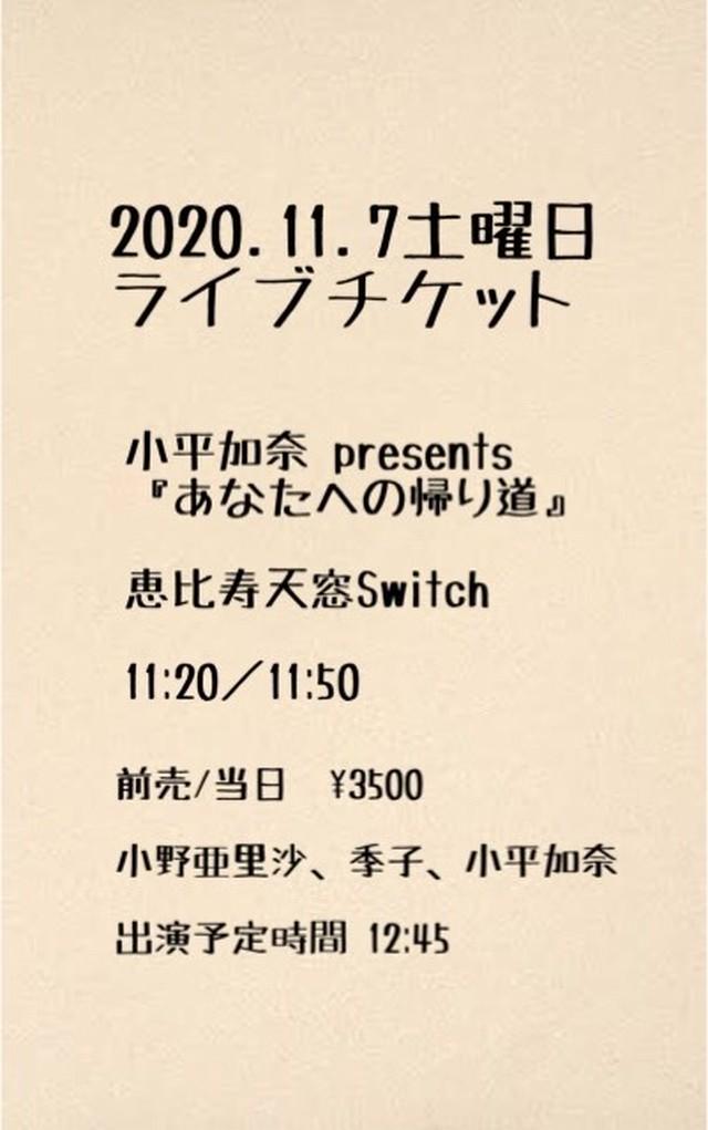 11月7日(土曜日) 小平加奈 presents『あなたへの帰り道』@恵比寿天窓Switch