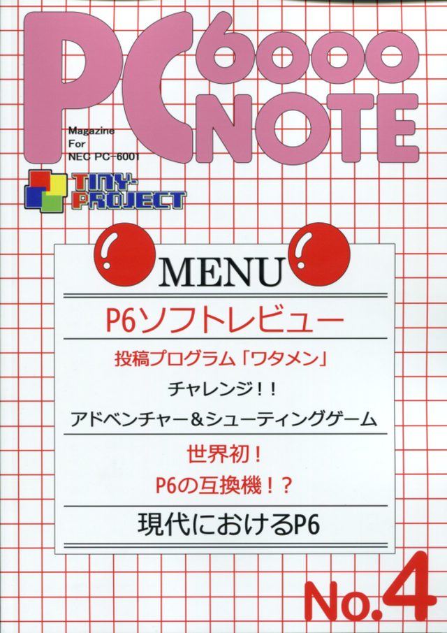 PC6000NOTE No.4