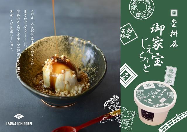 金桝屋菓子店×伊澤いちご園 コラボジェラート6個セット