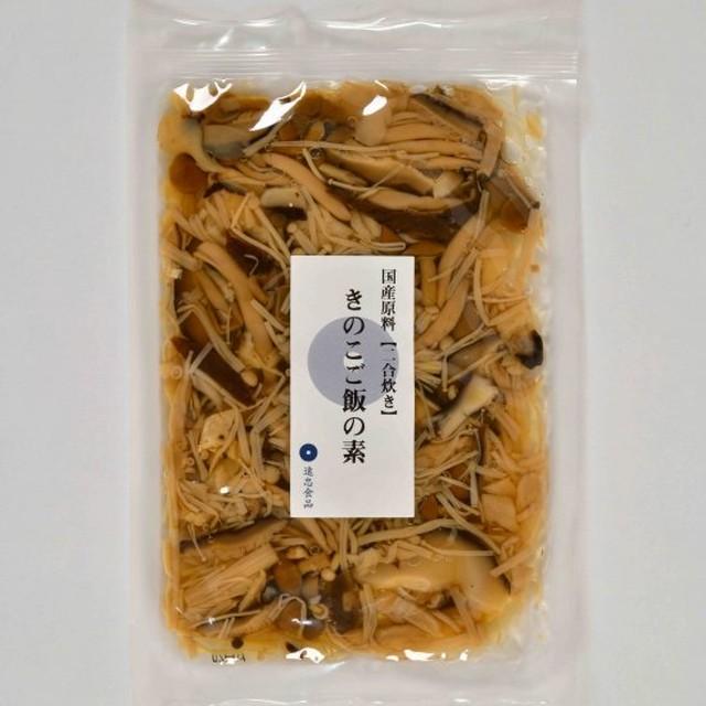 【ベジバルーン購入者のみ追加購入】国産きのこご飯の素 ※ベジバルーンには入っておりません