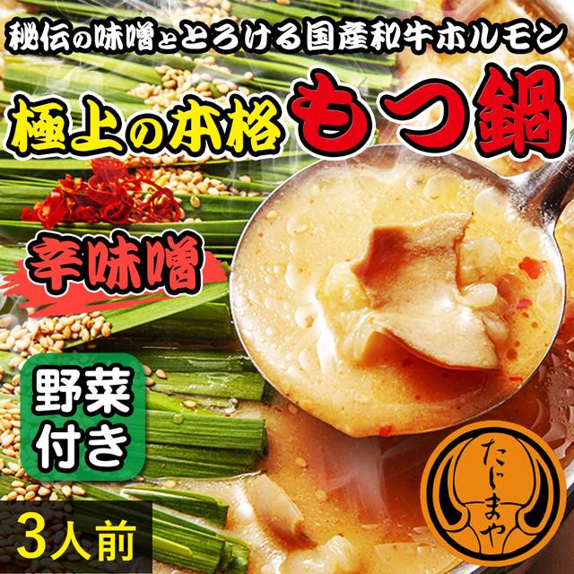 【冷蔵】もつ鍋・辛味噌味(3人前) 野菜付