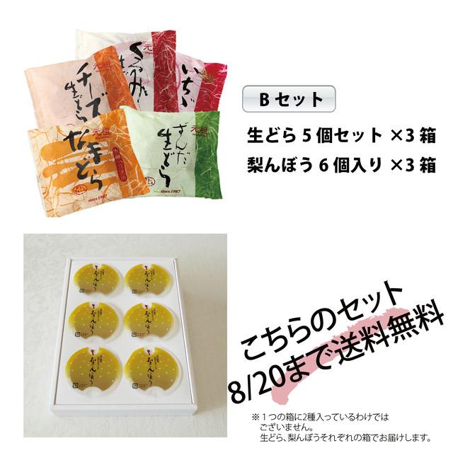 Bセット【8/20まで送料無料商品】